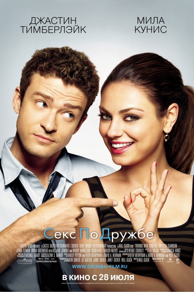Секс по дружбе / Friends with Benefits (2011) [DVDRIP]
