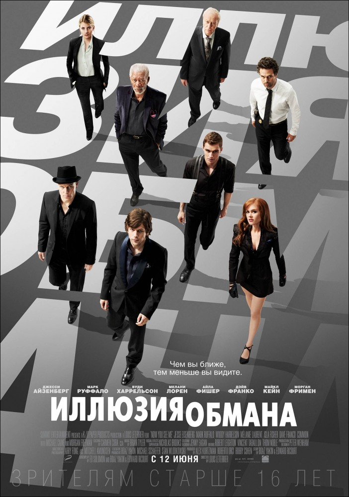 Иллюзия обмана / Now You See Me (2013/HDRip) ЛИЦЕНЗИЯ