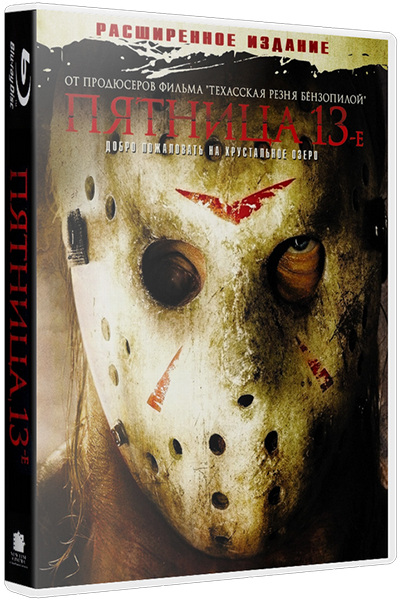 Пятница 13-е / Friday the 13th (2009) BDRip | ЛИЦЕНЗИЯ