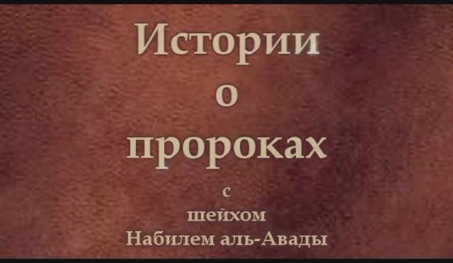 Истории о пророках (30 серий)(Канал Ал-Ватан.) [2006 г., Ислам.]