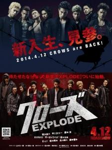 Вороны3 / Kurôzu Explode  (2014)