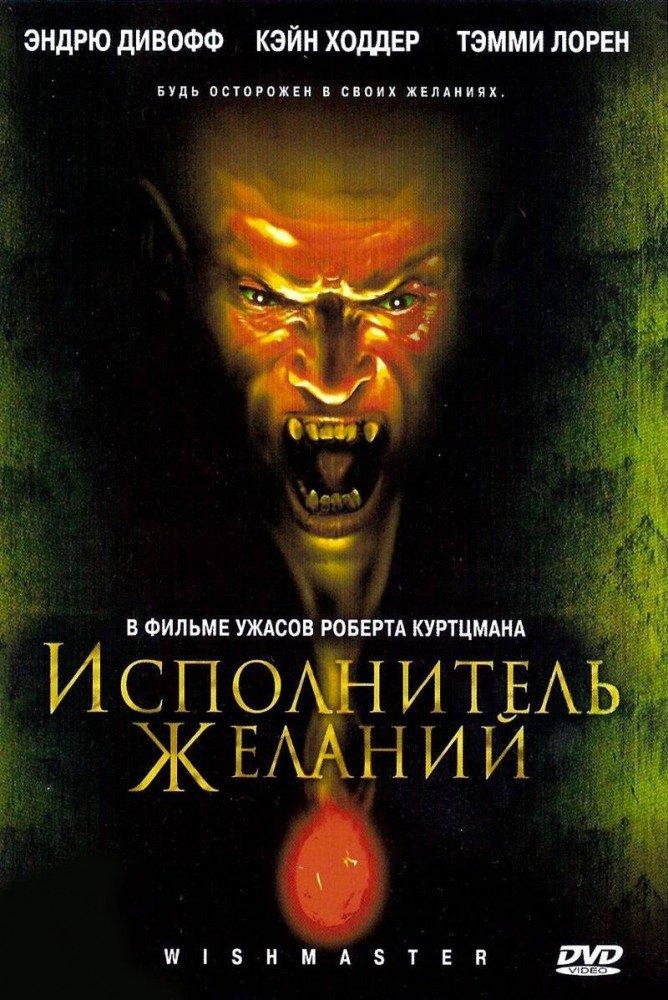 Исполнитель желаний / Wishmaster  (1997)