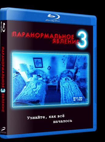 Паранормальное явление 3 / Paranormal Activity 3