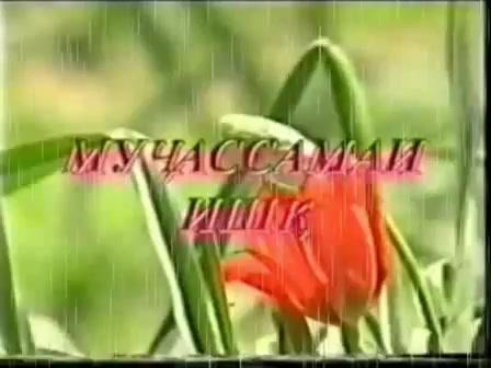 Статуя любви / Муҷассамаи Ишқ (2003) [DVDRip]