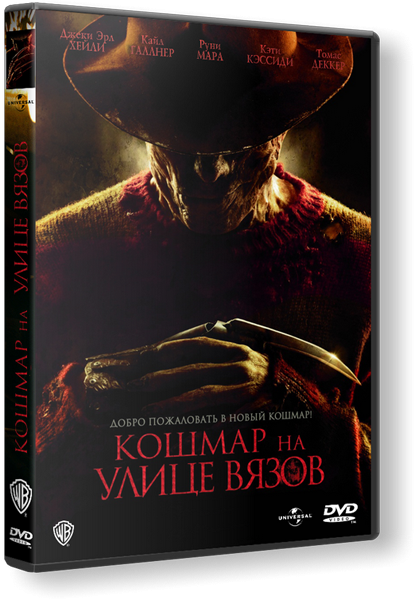 Кошмар на улице Вязов / A Nightmare on Elm Street