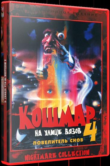 Кошмар на улице Вязов 4: Повелитель сна / A Nightmare on Elm Street 4: The Dream Master