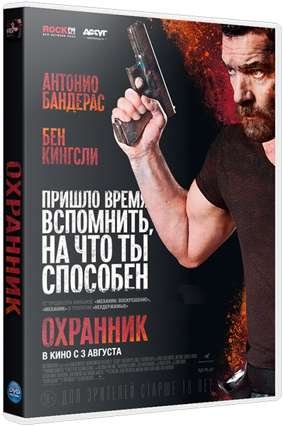 Охранник / Security