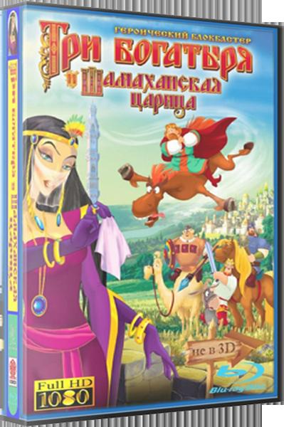 Три богатыря и Шамаханская царица [2010 / BDRip]