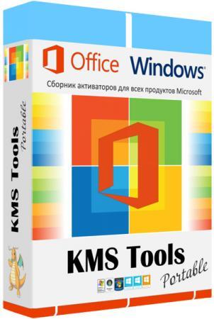 KMS Tools [01.06.2018] (2018) PC   Portable by Ratiborus