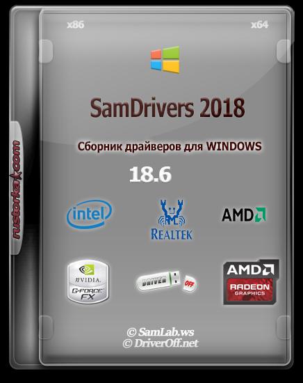 SamDrivers 18.10 - Сборник драйверов для всех Windows (2018) PC