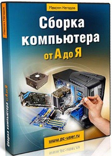 Сборка компьютера от А до Я (Максим Негодов) (2014) [PCRec]