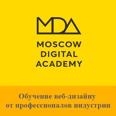 Обучение веб-дизайну от профессионалов индустрии (2017) PCRec, RUS