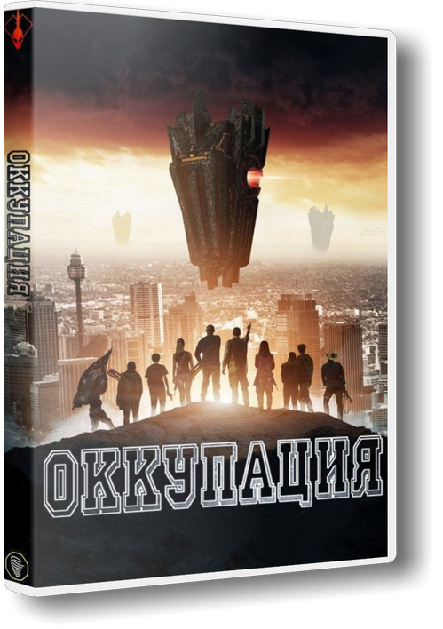 Оккупация / Occupation