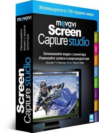 Movavi Screen Capture Studio 10.0.0 (2018) PC