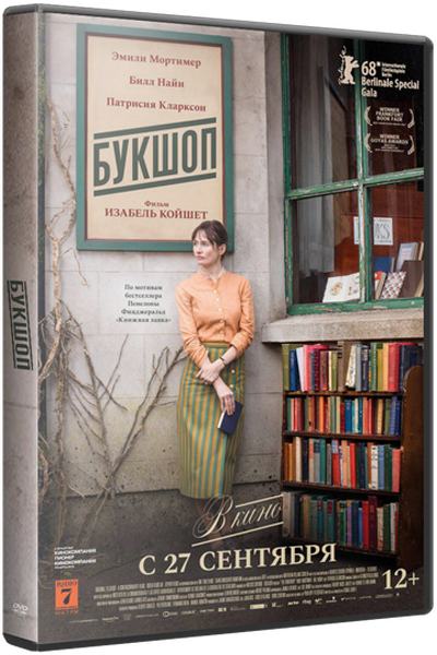 Букшоп / The Bookshop