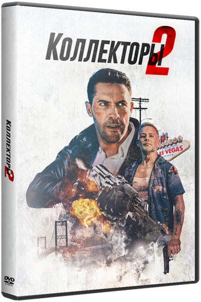 Коллекторы 2 / The Debt Collector 2
